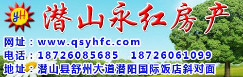 潜山永红房产网